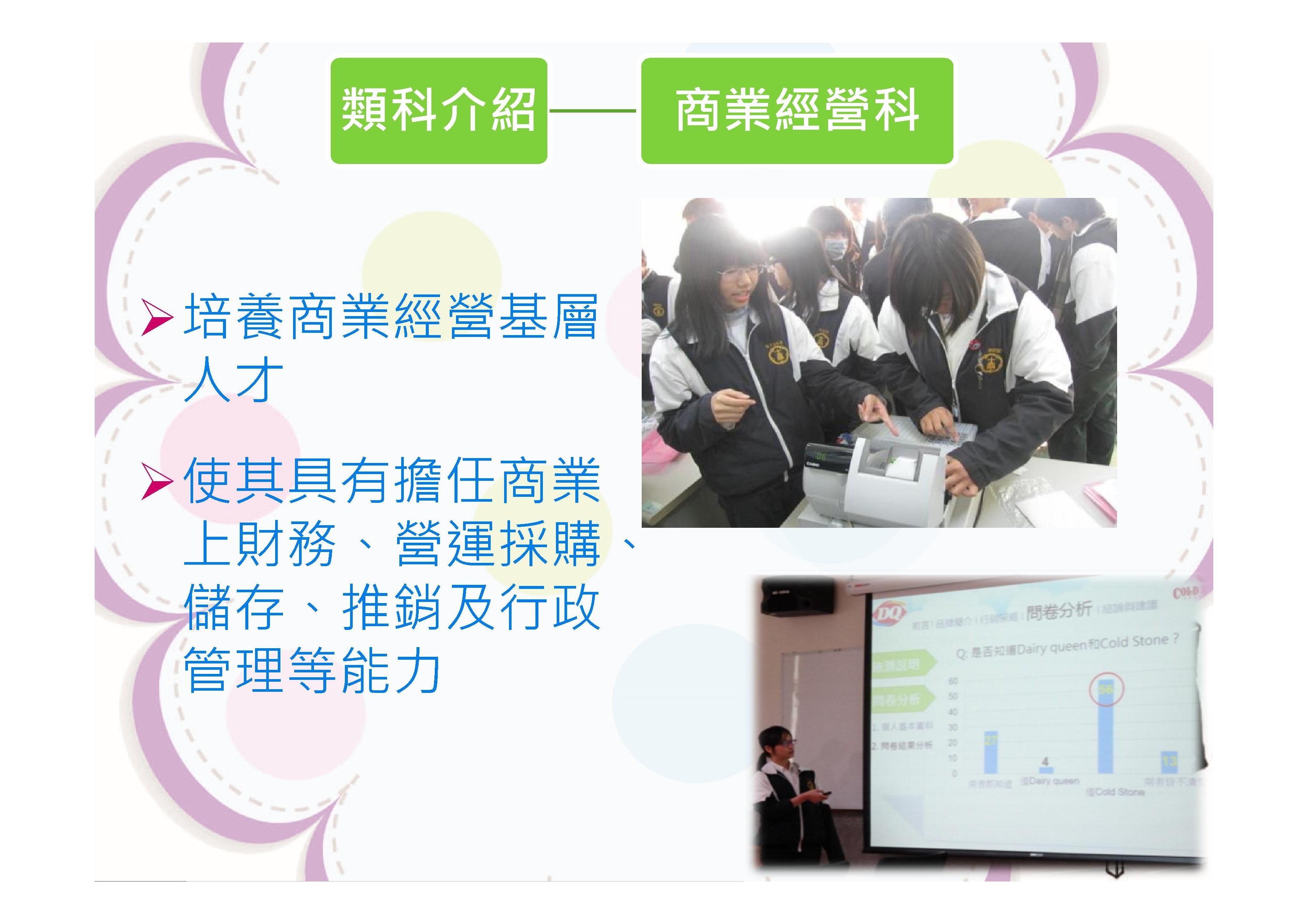 Microsoft PowerPoint - 技職教育暨士商簡介.pptx00013