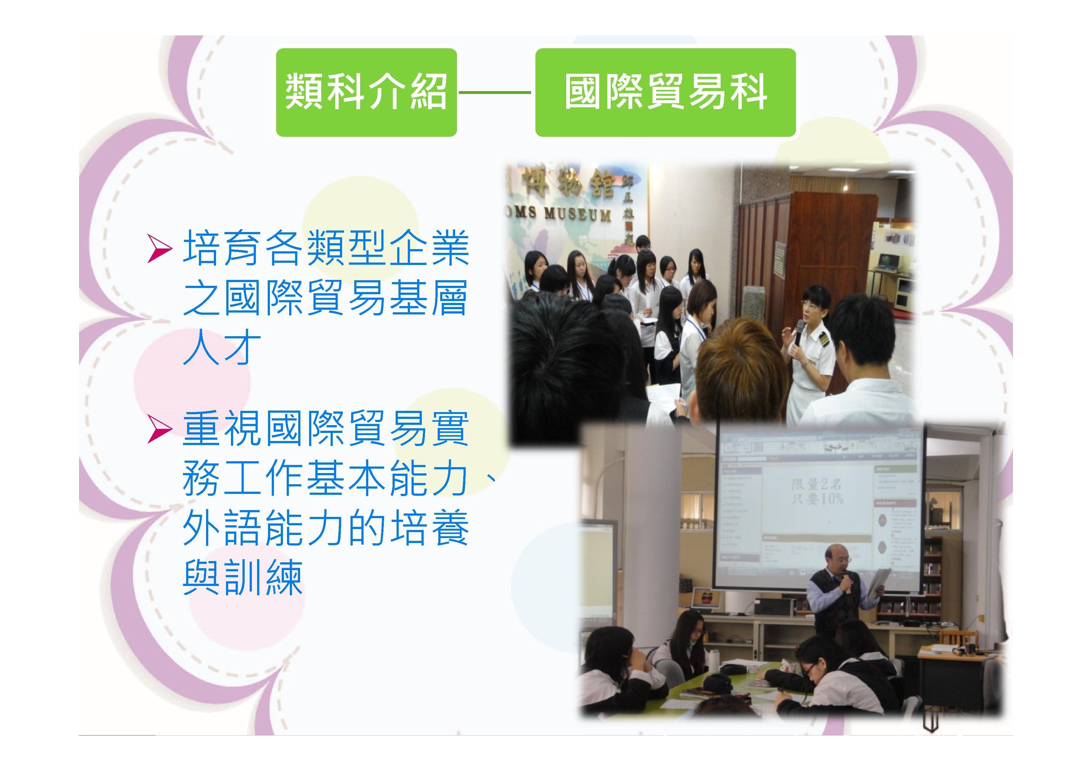 Microsoft PowerPoint - 技職教育暨士商簡介.pptx00015