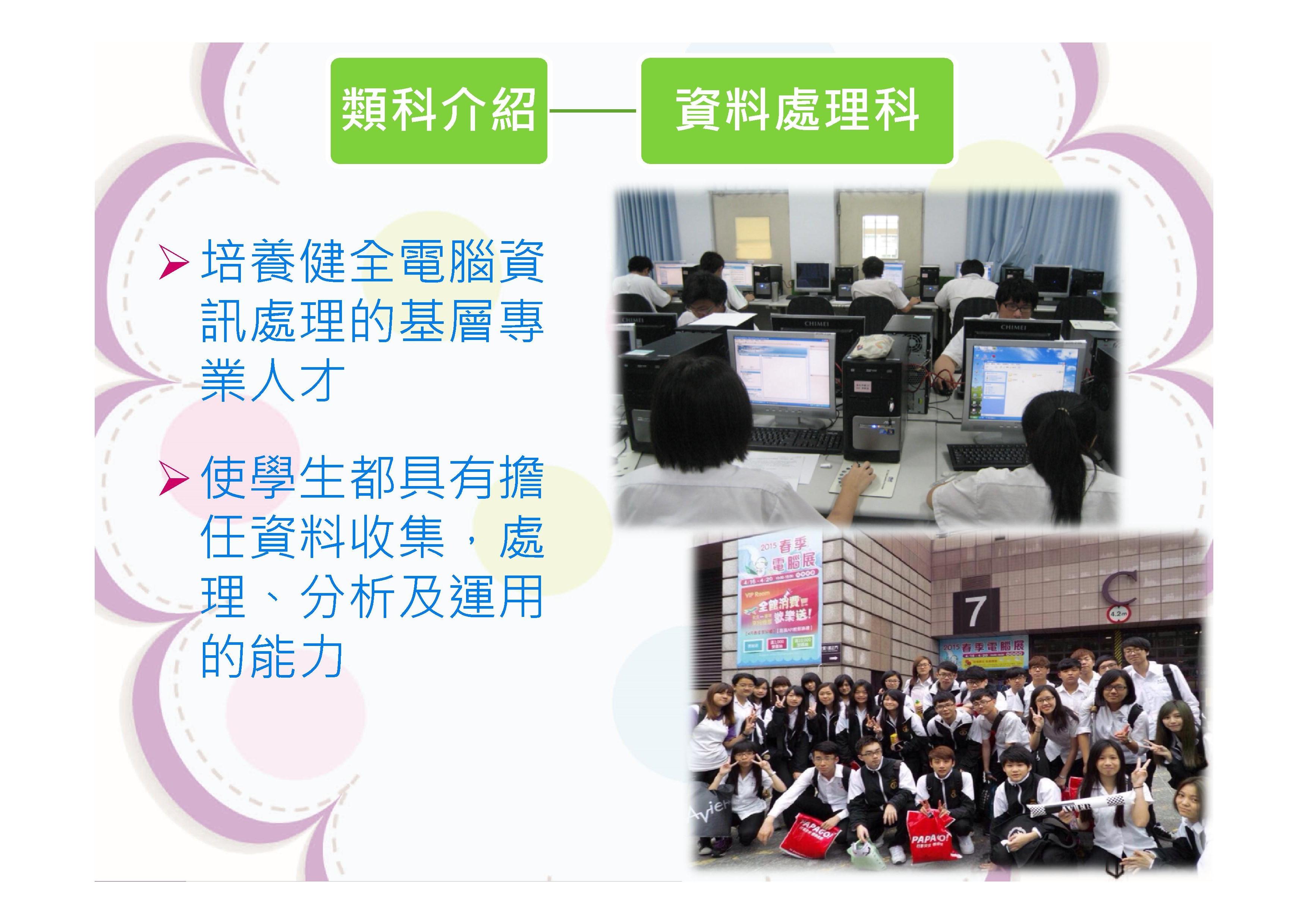 Microsoft PowerPoint - 技職教育暨士商簡介.pptx00016