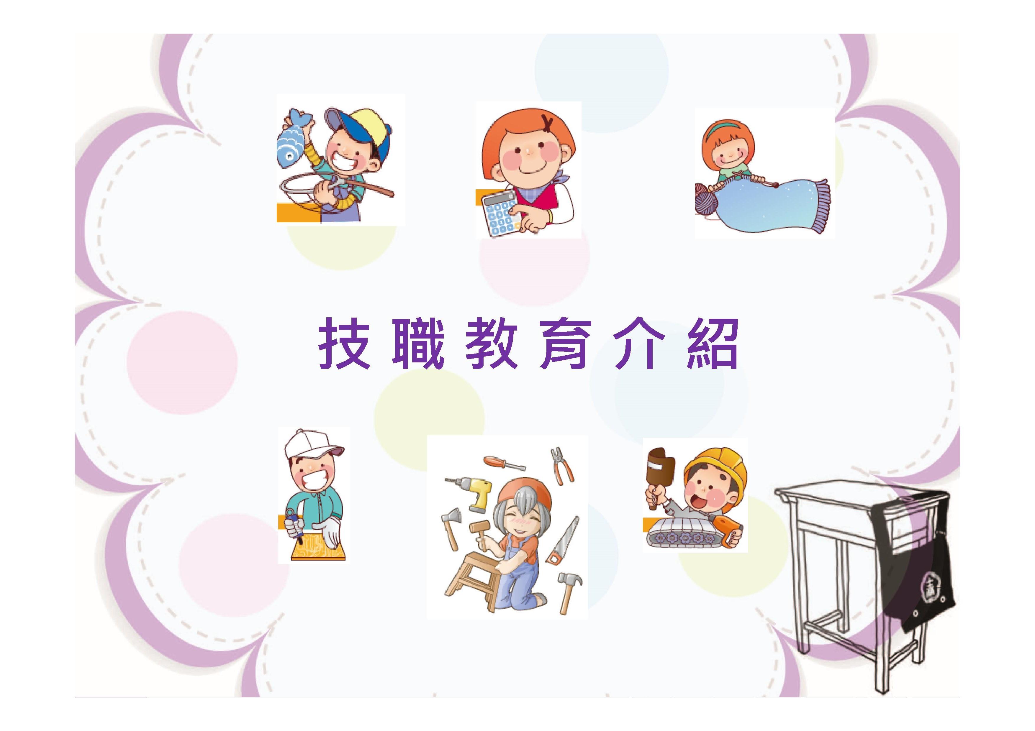 Microsoft PowerPoint - 技職教育暨士商簡介.pptx0002