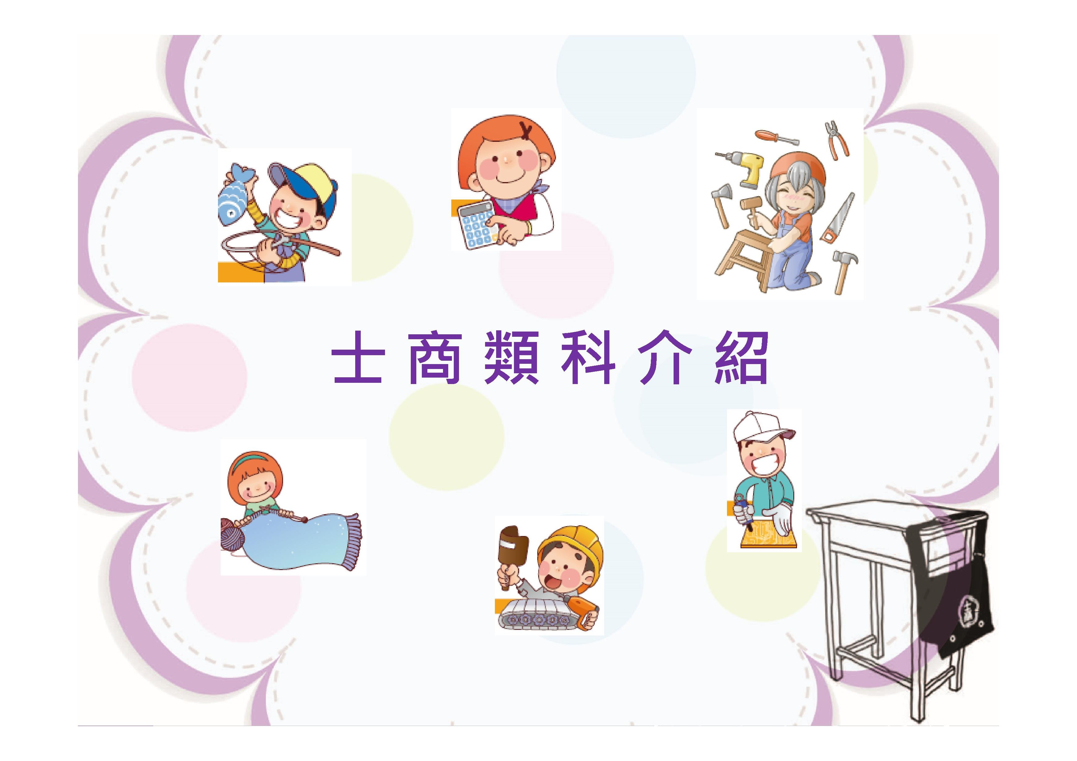 Microsoft PowerPoint - 技職教育暨士商簡介.pptx0009