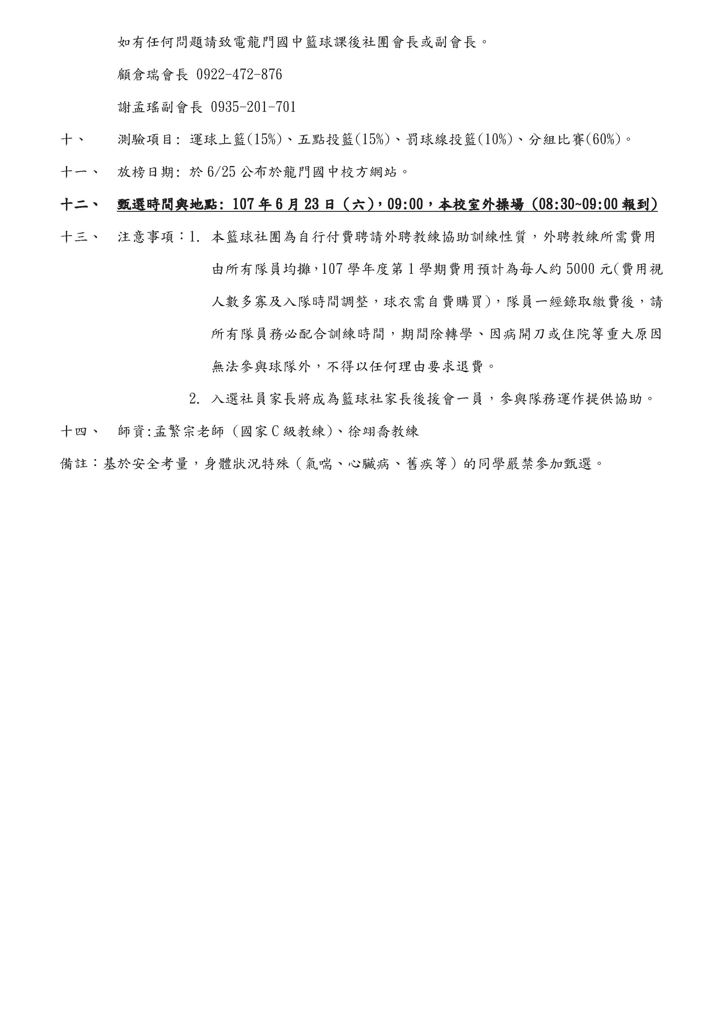 臺北市立龍門國中籃球課後社團107學年度報名簡章.pdf0001