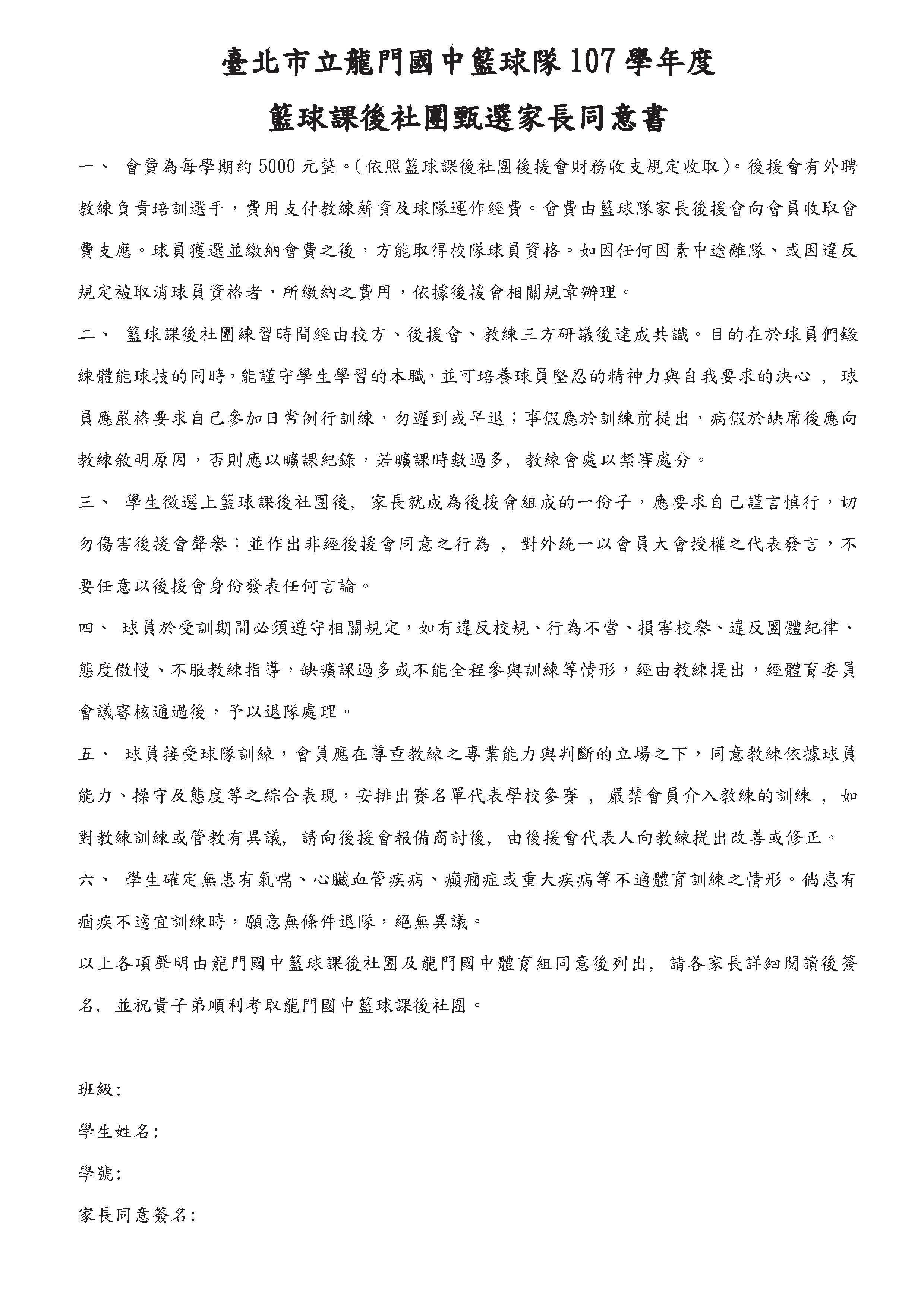 臺北市立龍門國中籃球課後社團107學年度報名簡章.pdf0002
