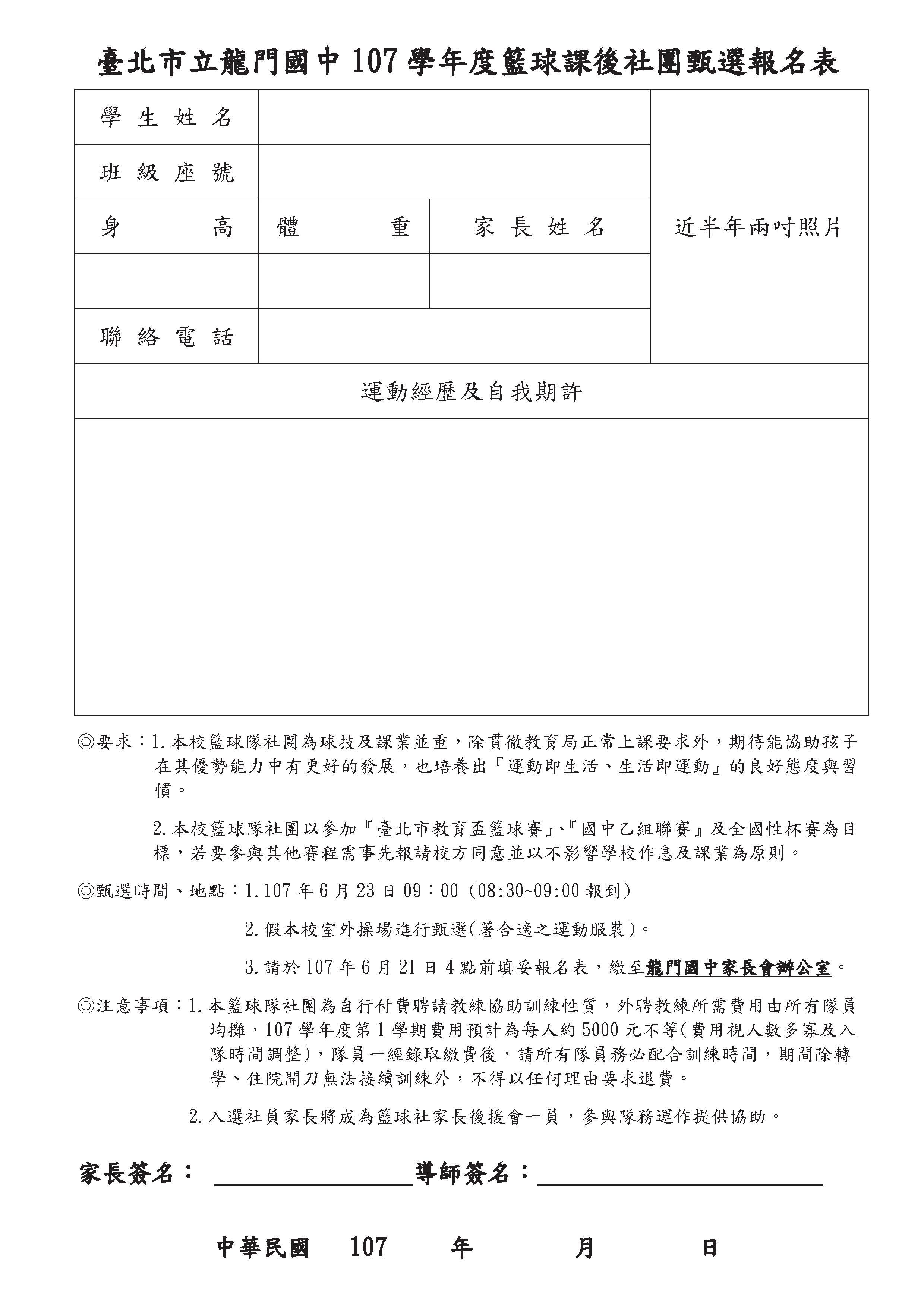 臺北市立龍門國中籃球課後社團107學年度報名簡章.pdf0003