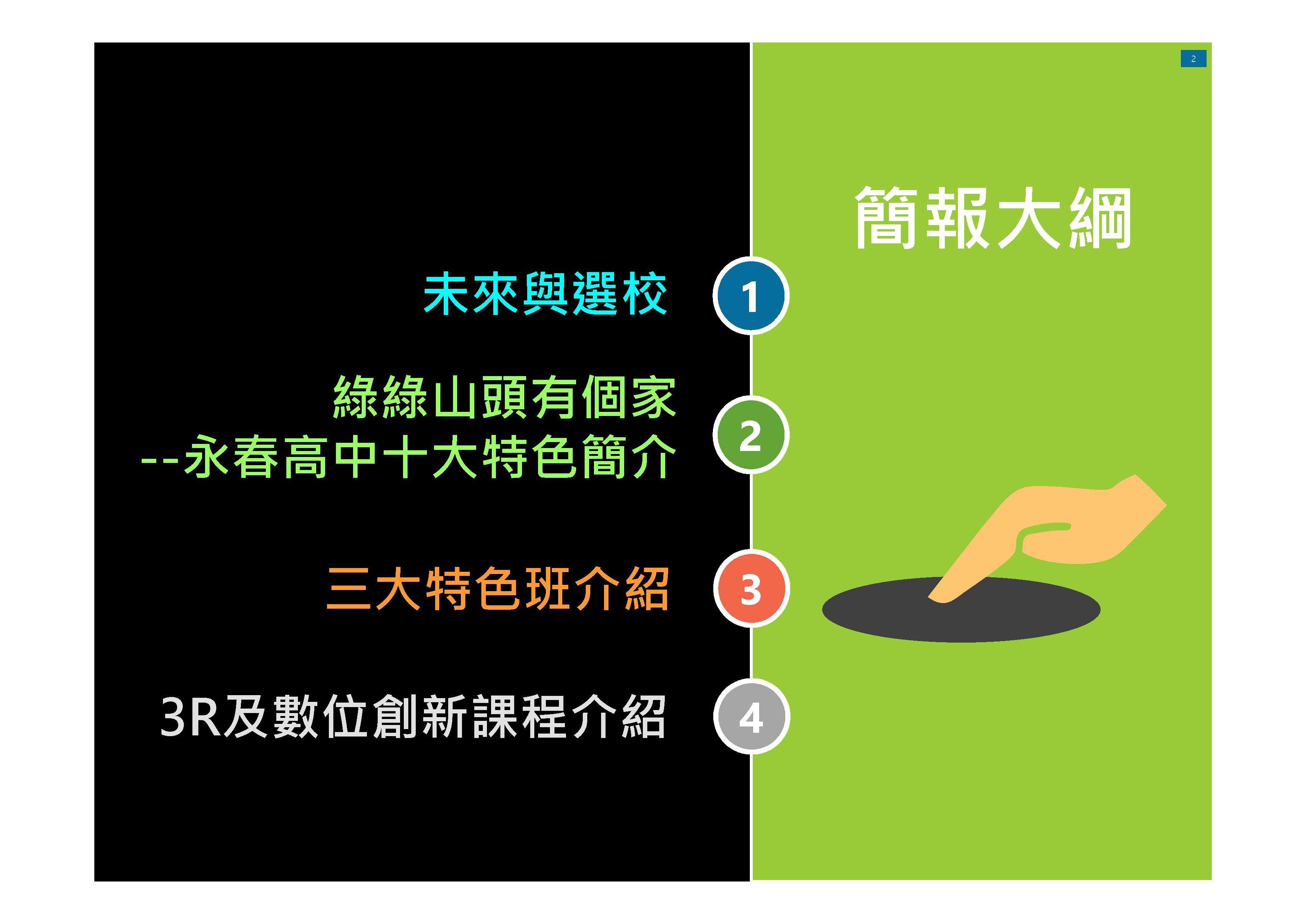 Microsoft PowerPoint - 永春高中簡介簡報10706100001