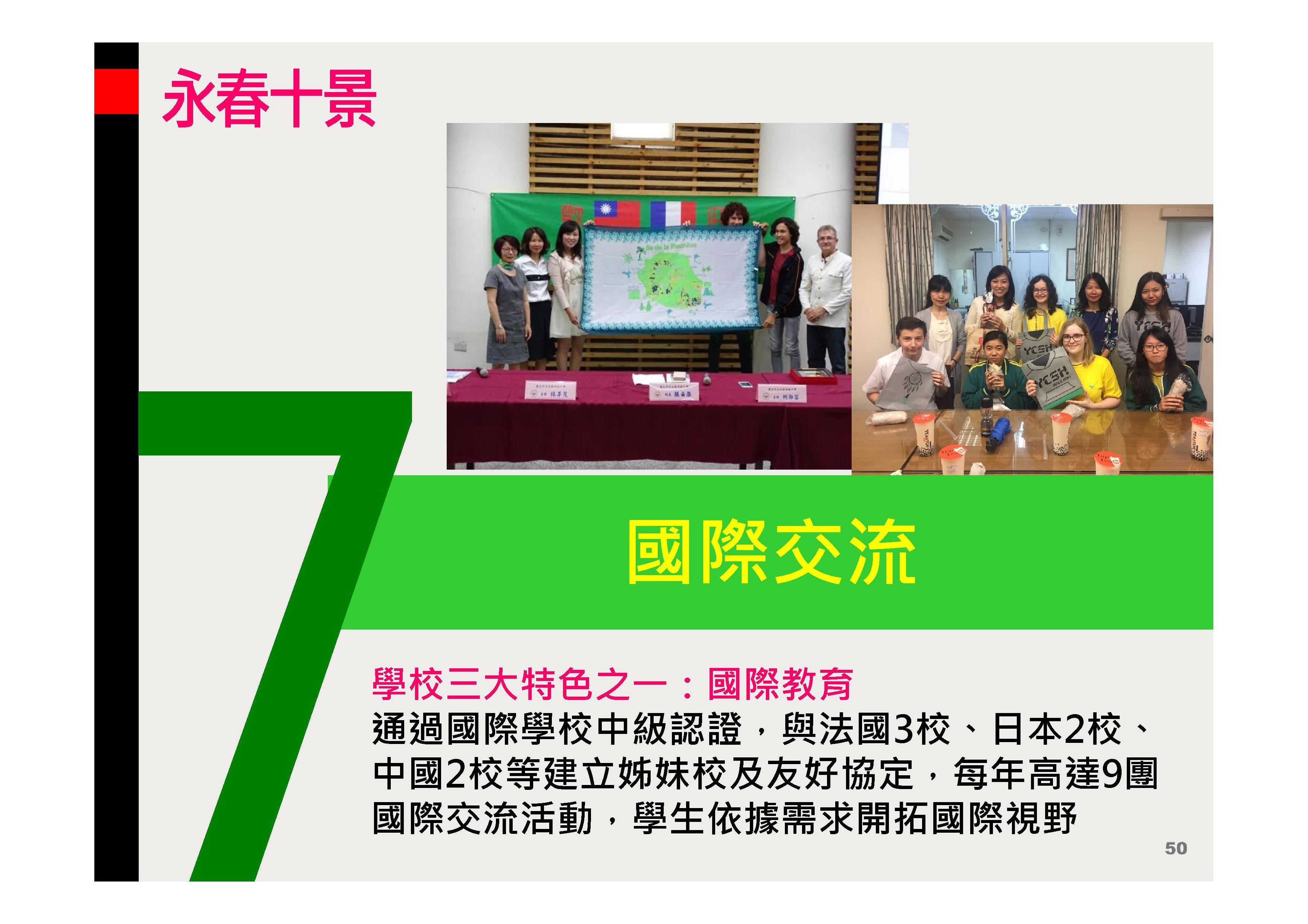 Microsoft PowerPoint - 永春高中簡介簡報107061000049