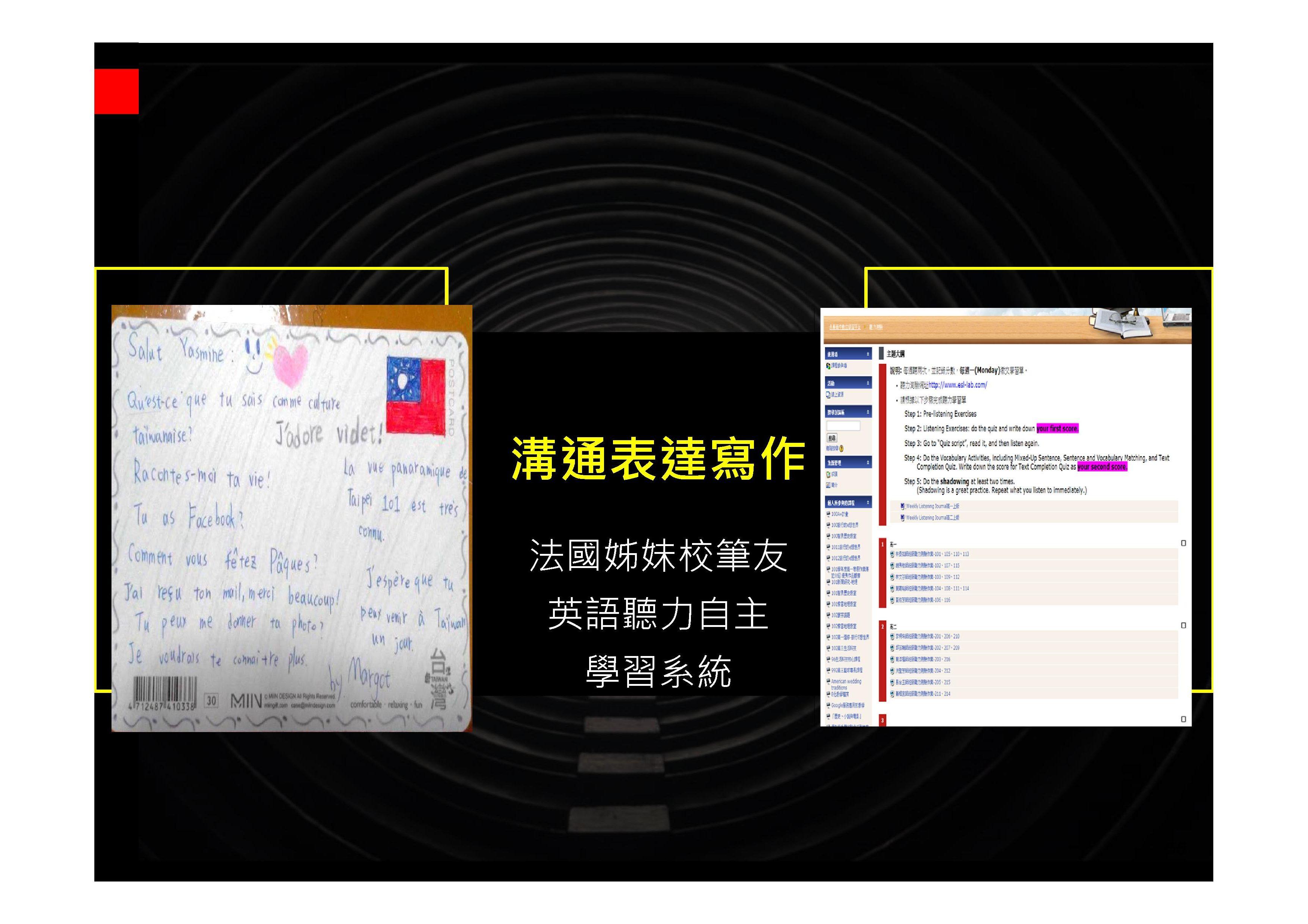 Microsoft PowerPoint - 永春高中簡介簡報107061000064