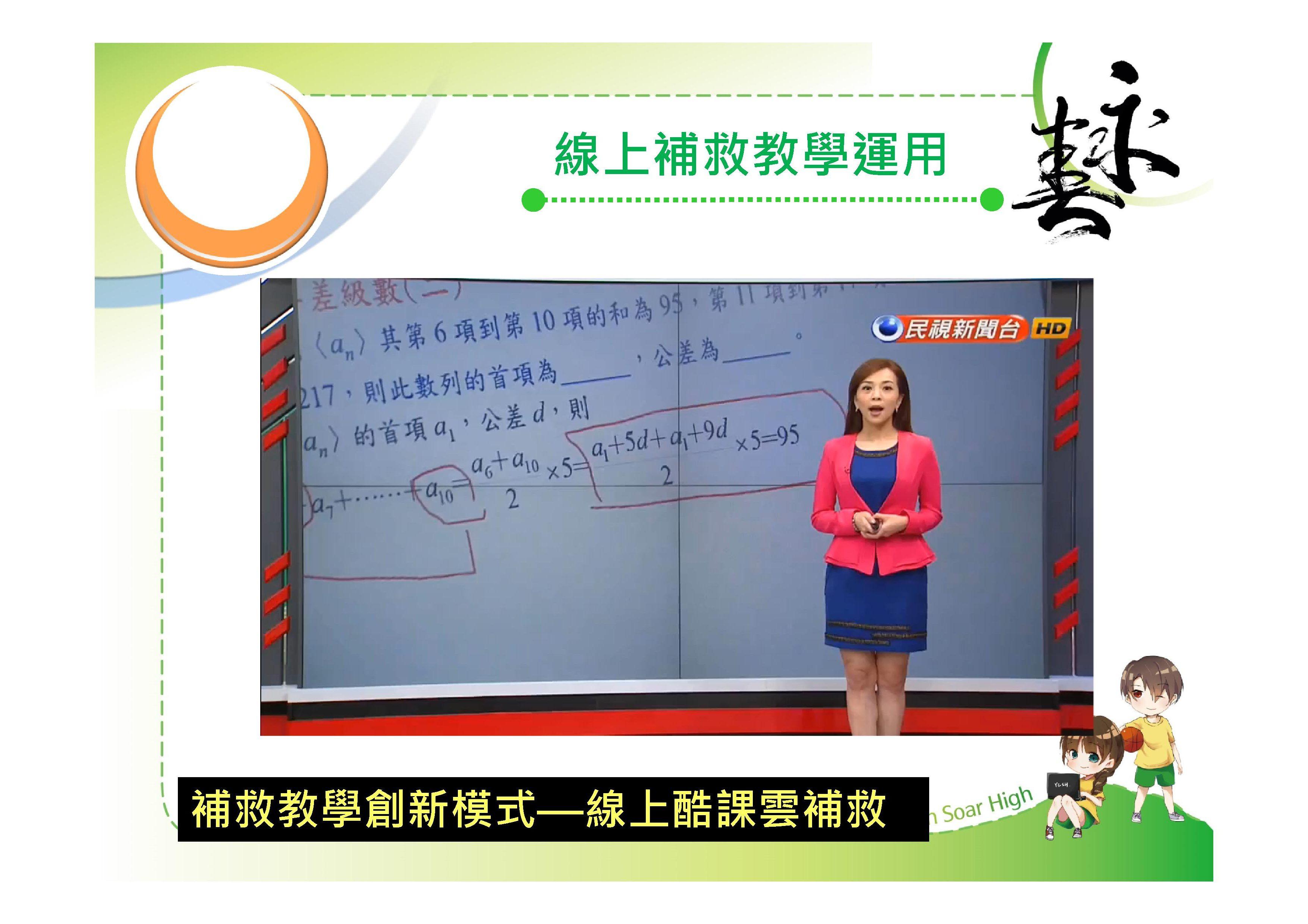 Microsoft PowerPoint - 永春高中簡介簡報107061000090