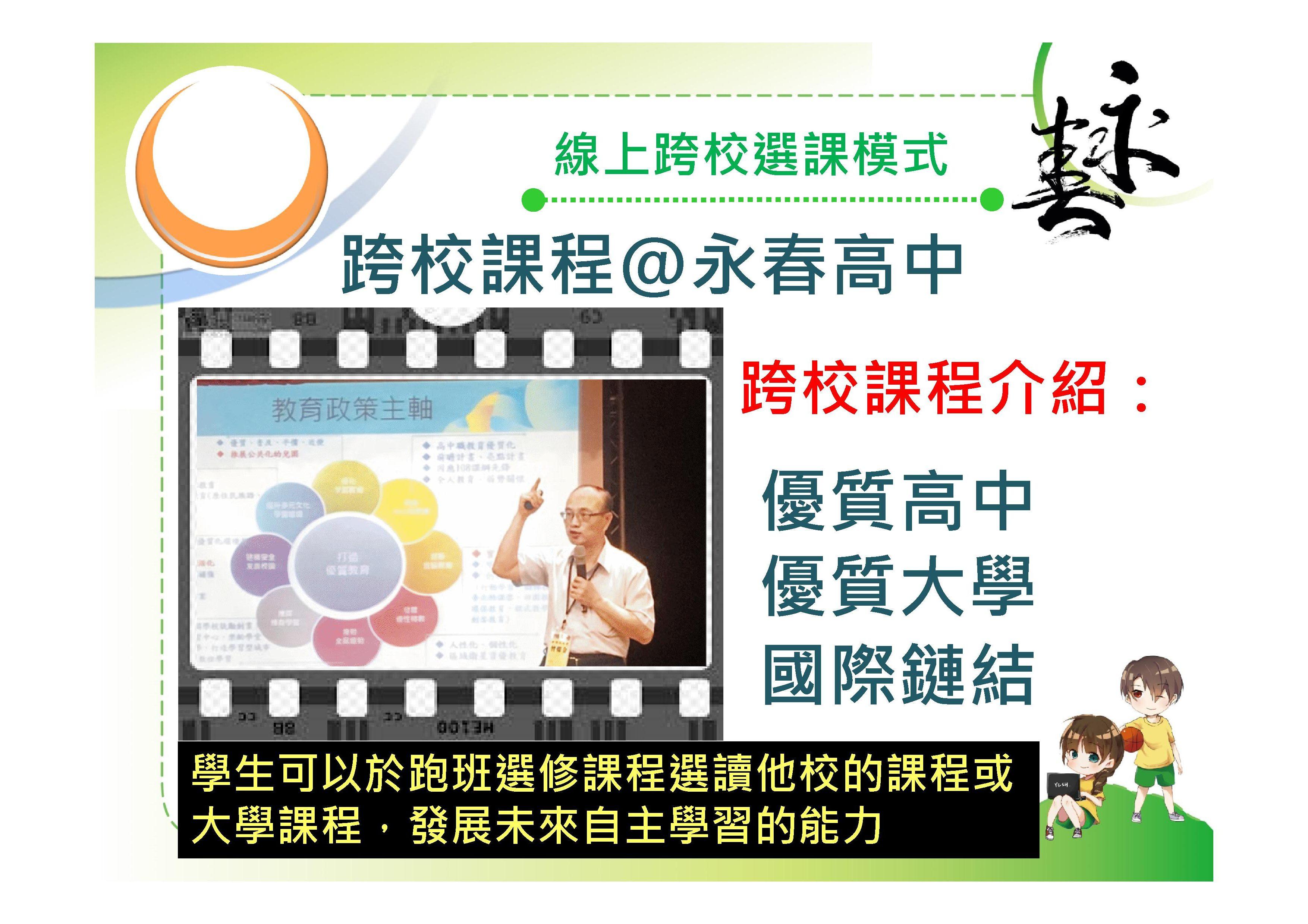 Microsoft PowerPoint - 永春高中簡介簡報107061000091